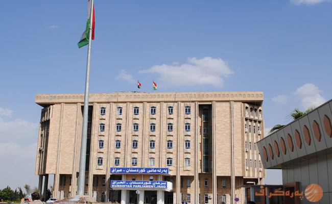 چارەنوسی سەرۆكایەتی هەرێم سپێردرا بە خولی داهاتووی پەرلەمانی كوردستان